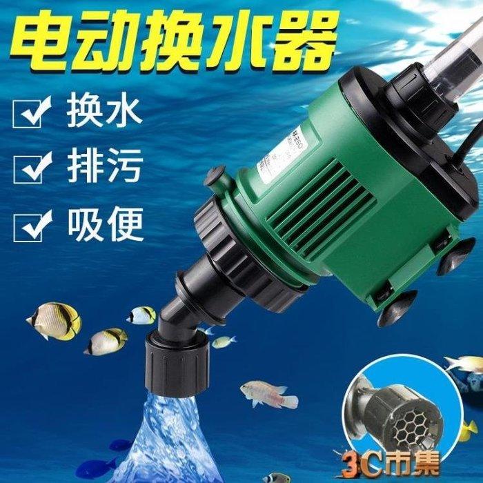 森森電動換水器魚缸吸水器水族箱底濾抽水吸便器洗沙排便換水工具