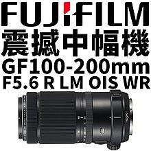 【新鎂】富士 Fujifilm 平輸 GF100-200mm F5.6 R LM OIS WR
