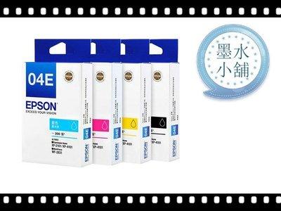 含稅(墨水小舖)EPSON 04E T04E 原廠墨水匣(T04E250~T04E450)XP-2101 WF-2831