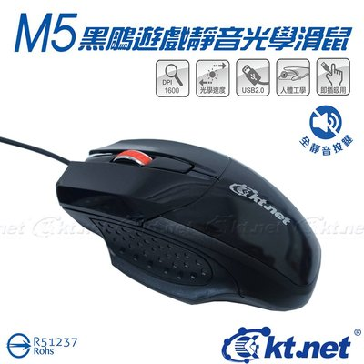 《網中小舖》M5黑鵰靜音遊戲USB光學滑鼠光學滑鼠/電競/遊戲/USB/專業LED光學晶片/1600DPI/全靜音按鍵