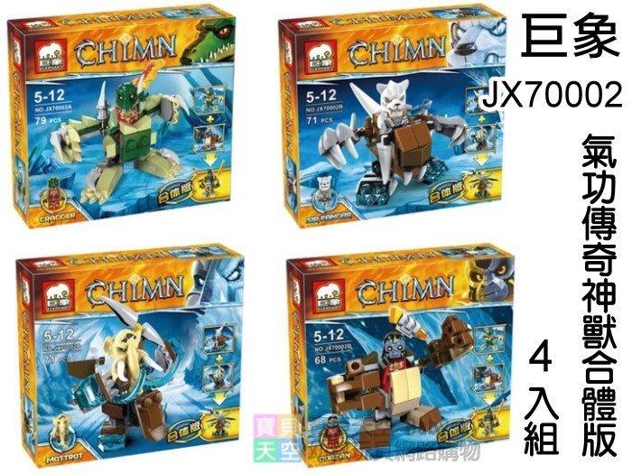 ◎寶貝天空◎【巨象 JX70002 氣功傳奇神獸合體版4入組】赤馬軍團赤馬神獸機甲,可與LEGO樂高積木組合玩