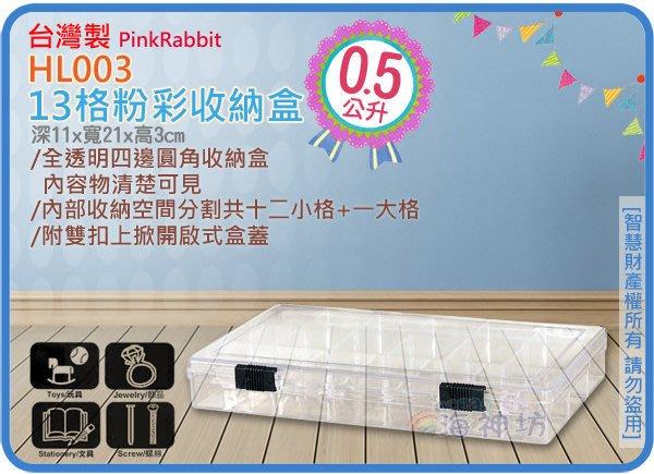 =海神坊=台灣製 PinkRabbit HL003 粉彩收納盒 13格 珠寶 飾品盒 全透明零件盒 0.5L 30入免運