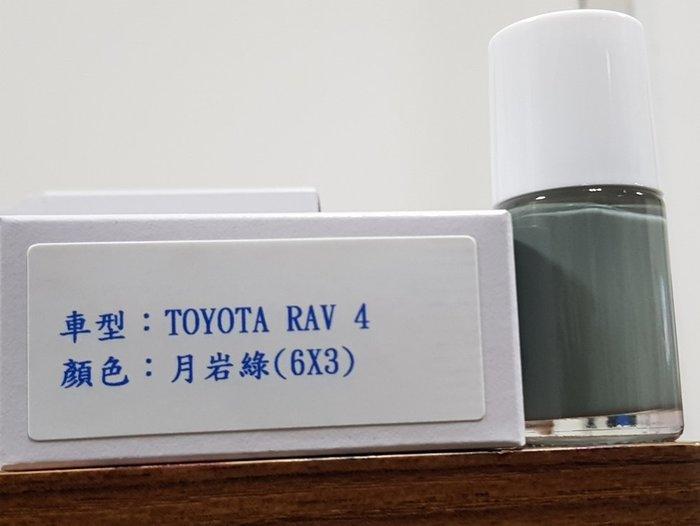 艾仕得(杜邦)Cromax 原廠配方點漆筆.補漆筆 TOYOTA RAV 4  顏色:月岩綠(6X3)