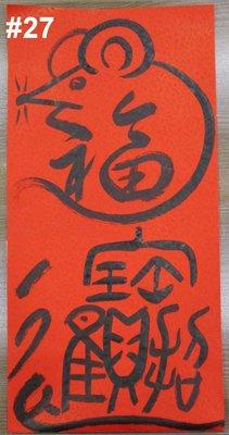 手寫春聯26x55cm Q版#27福鼠招財進寶 $320+郵55 東森新聞報導過/壹週刊報導