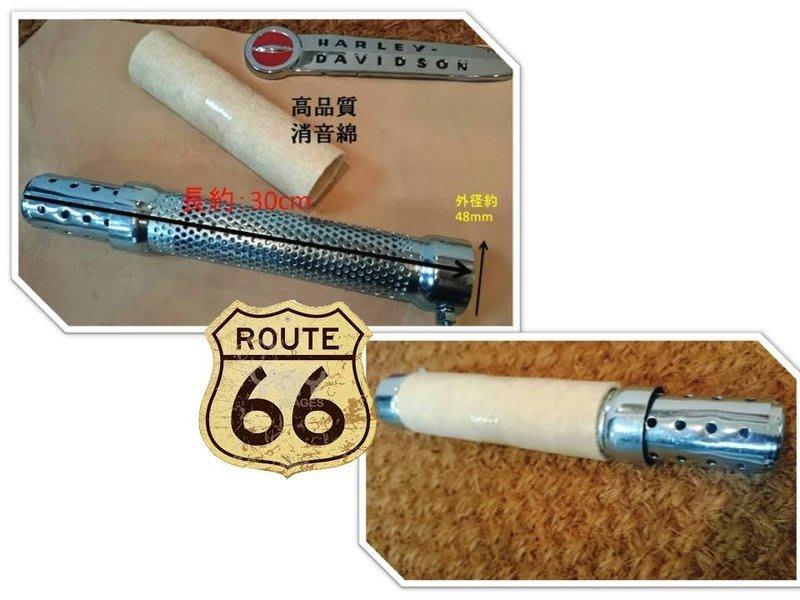 《美式工廠》V&H 2吋消音管 VANCE 消音塞 手工車 哈雷 DYNA sportster 883 低音 排氣管