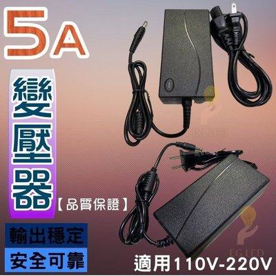 J6A25 12V 5A變壓器 電源供應器 變壓器 電源變壓器 適用監視器 液晶螢幕 內徑2.5 外徑5.5 品質保證