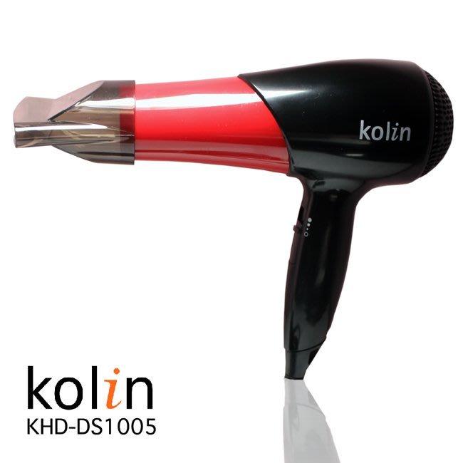 歌林Kolin 專業負離子吹風機 KHD-DS1005