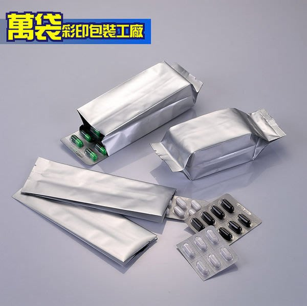 藥錠鋁箔折角袋 /5+3.5*17.5/50入/65元 維他命袋 膠囊袋 珍珠粉袋