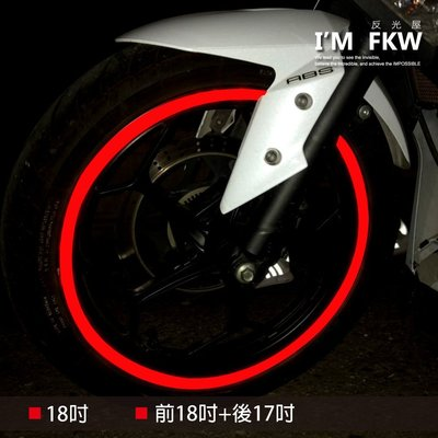 反光屋FKW 18吋 18+17吋 10mm 3M反光輪圈貼紙  附贈兩條備用 CB1100EX 野狼125