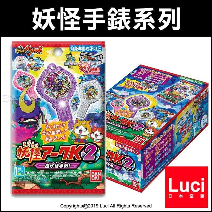 妖怪鑰匙 K2 極妖怪 參戰 第2彈 BOX 盒裝 妖怪手錶 萬代 日版 BANDAI LUCI日本代購