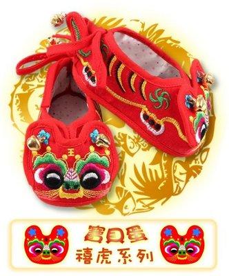禧虎虎頭鞋 抓周 抓週 嬰兒鞋 小尺寸12CM福祐虎鞋 繡花鞋 虎頭鞋 中國風.《寶貝蛋》