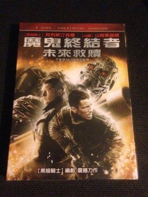 (全新未拆封)魔鬼終結者:未來救贖 Terminator Salvation 雙碟版DVD(得利公司貨)