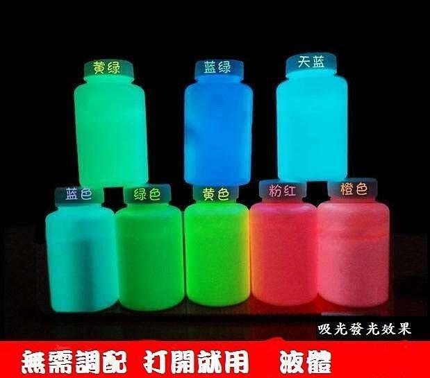 水性夜光漆 指甲 50c.c 任選一瓶 每瓶180 美甲 夜光膠 夜光塗料 夜光 每瓶50ML 彩繪 12種顏色可選擇