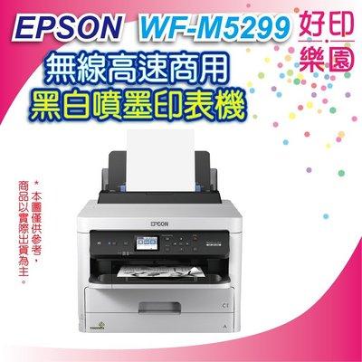 【好印樂園】【含稅運+登錄送氣炸鍋】EPSON WF-M5299/m5299 黑白高速商用印表機