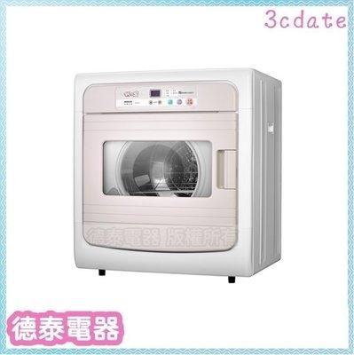 SANLUX台灣三洋【SD-88U】7.5公斤乾衣機【德泰電器】