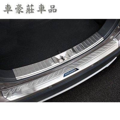 Mitsubishi 三菱 2016-2019年款 OUTLANDER 後護板 後踏板 內外置後護板 尾門後護板 不鏽鋼