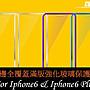 【CWC】 Iphone6 彩邊全覆蓋滿版鋼化玻璃保...