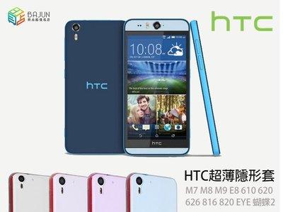 【貝占】手機殼 HTC 10 A9 M9+E9+M8M7E8 626 816 820s 826 610 Eye蝴蝶3