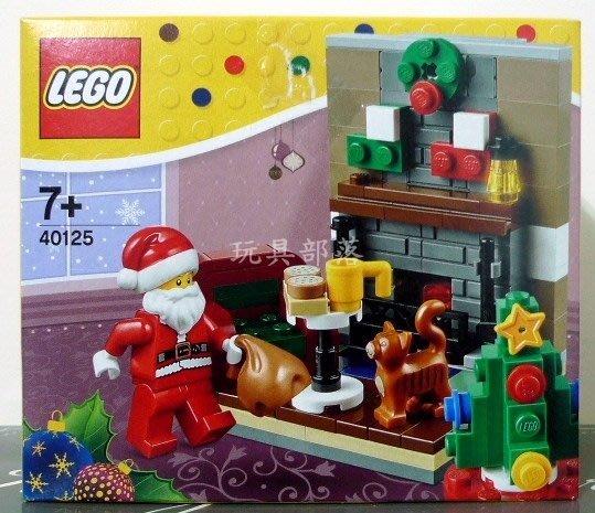 *玩具部落*LEGO 樂高 積木 聖誕節 40125 聖誕老公公場景 特價551元起標就賣一