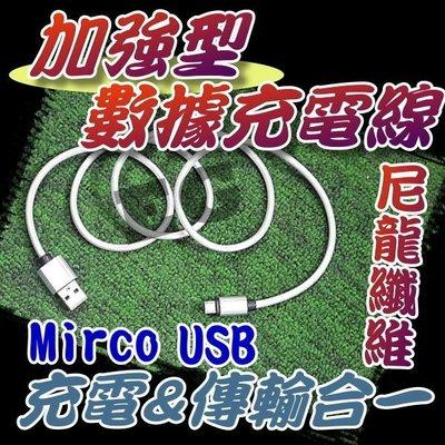 現貨 買十送一 M1A64 鋁合金編織 Micro傳輸線 充電 USB 充電線 充電器 二合一 傳輸線 耐拉 數據線