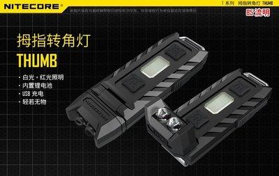 【LED Lifeway】 NiteCore THUMB 85流明 拇指轉角燈/帽沿燈 小巧便攜鑰匙燈 (USB充電)
