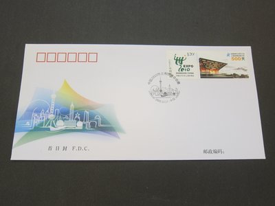 【雲品】中國China PRC Emblem Expo 2010 FDC