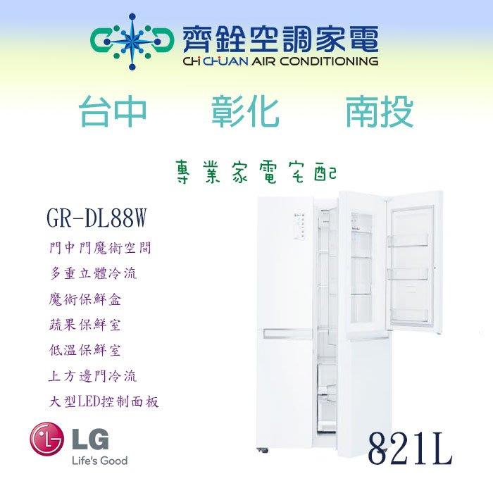 齊銓家電空調☆LG冰箱☆❀GR-DL88W❀基本運送安裝,優惠可詢問