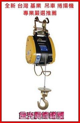 ~金光興修繕屋~(免運費)台灣製造 基業牌 高樓小吊車 SK-300 300kg 捲揚機 小金剛 鋼索 電動吊車 吊車