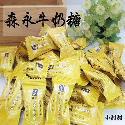 森永牛奶糖500g 香濃的口感 童年的記憶 【小甜甜】