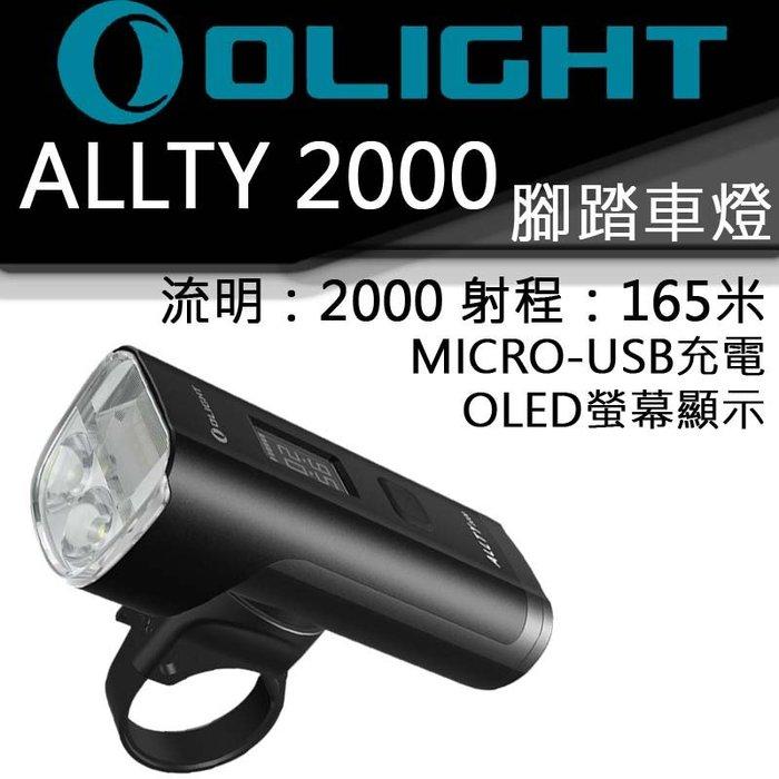 【電筒王】OLIGHT Allty 2000 2000流明 165米 腳踏車燈 USB直充 OLED螢幕 電量顯示