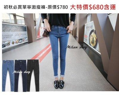 ☆Milan Shop☆網路最低價 正韓Korea Milan獨家款 必買超瘦中高腰丹寧窄管AB褲$680(免運)