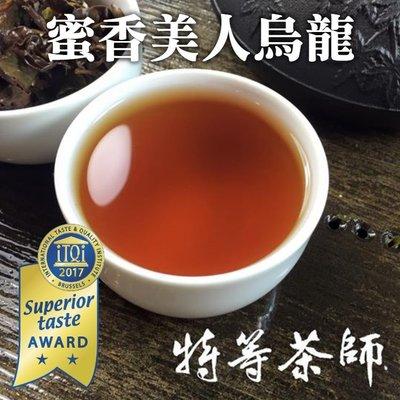 蜜香美人烏龍-米其林肯定-買一斤送一斤-iTQi 風味絕佳獎章2星-特等茶師