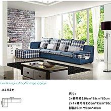 諾亞實木 CJ/A102 沙發 L型 2+轉角椅 北歐 簡約 客廳 布藝 工廠代購