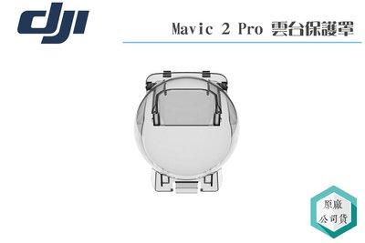《視冠 高雄》大疆 DJI Mavic 2 Pro 雲台保護罩 配件 零件 Mavic 2 Pro 國旅卡 公司貨
