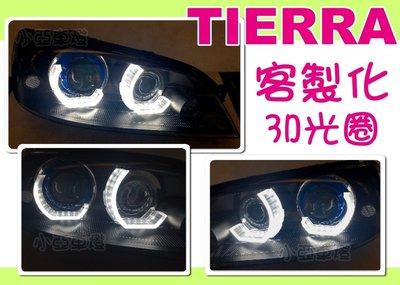 小亞車燈*客製 TIERRA RS SE LS XT 3D 導光圈日行燈+遠近功能魚眼+藍色飾圈 大燈 頭燈