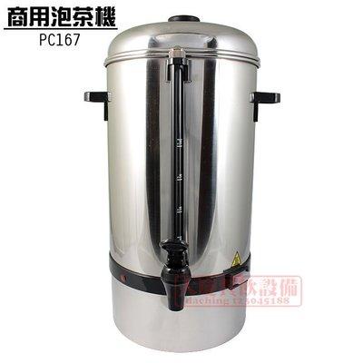 大慶餐飲設備 商用泡茶機PC-167 煮茶機 加熱茶桶 自動煮茶機 美式咖啡機