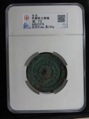 宋代单圈铭文镜 公博评级 美75 永久保真,生坑绿绣,收藏极品