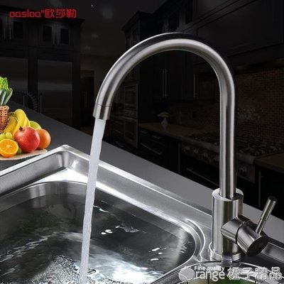 日和生活館 廚房水龍頭冷熱 洗菜盆洗手家用洗碗池單冷萬向304不銹鋼水槽旋轉 S686
