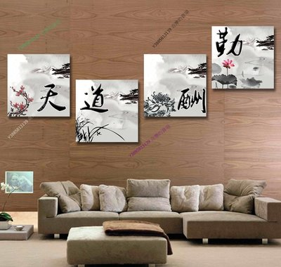 【50*50cm】【厚1.2cm】天道酬勤-無框畫裝飾畫版畫客廳簡約家居餐廳臥室牆壁【280101_400】(1套價格)