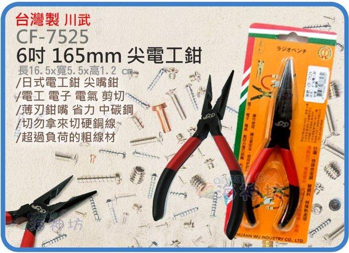 =海神坊=台灣製 CHUANN WU CF-7525 6吋 尖電工鉗 165mm 尖嘴鉗 斷線嘴 中碳鋼 開口60mm