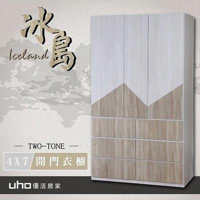 衣櫥【UHO】冰島4X7開門衣櫥(漂流木色)