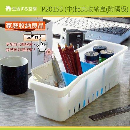 【生活空間】P20153 中比美收納盒(附隔板) 餐廚收納 小物收納 文具收納 筆盒 衛浴收納 塑膠盒 收納籃