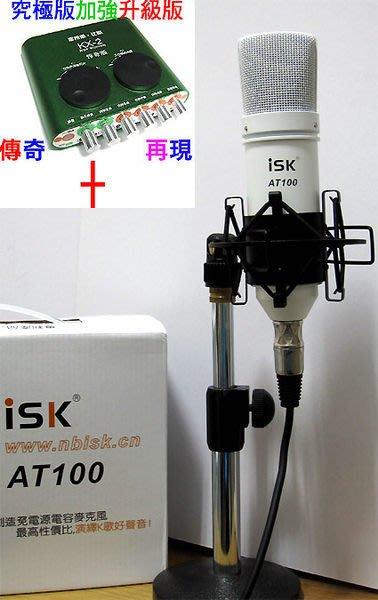 rc語音第8號套餐之4:台灣公司貨 KX-2 傳奇版+電容麥 ISK AT100+ 桌面升降支架 網路天空 at 100