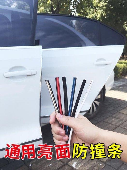 汽車車門防撞條電鍍亮面門邊防擦防刮--柳風向
