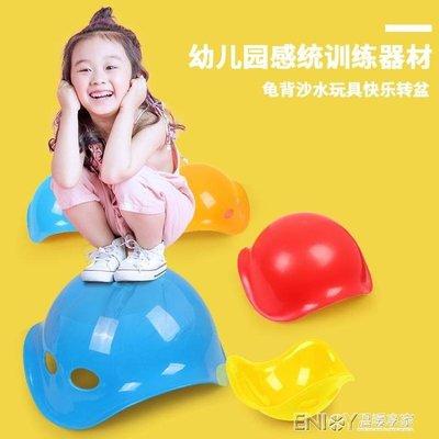 【直接下標全場8折】幼兒園戶外器材烏龜殼玩具背幼兒園體育玩具寶寶鍛煉平衡協調能力感統訓練器材