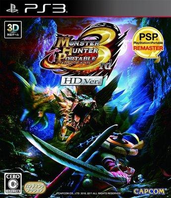 PS3 魔物獵人 攜帶版 3rd 高解析度版 初回版 (魔物獵人3) 純日版 二手品