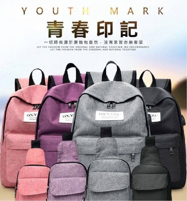 [快速到貨]二件組 USB充電 後背包+胸包 休閒旅行背包 防潑水 後背包 高中生書包 男背包女背包 雙肩包 胸包