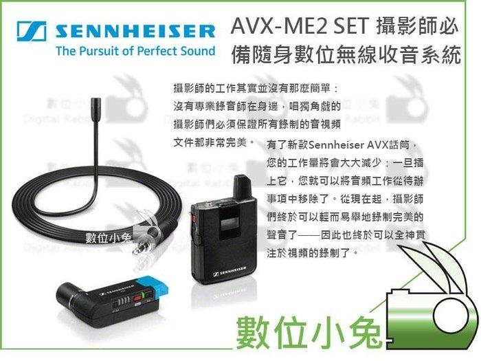 數位小兔【Sennheiser AVX ME2-set 隨身數位無線收音系統】麥克風 收音 錄影 無線 mic