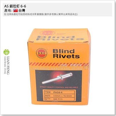 【工具屋】*含稅* AS 鋁拉釘 6-6 盒裝-500支 直徑4.8mm 長16.5mm 迫緊釘 抽芯 PAS6-6