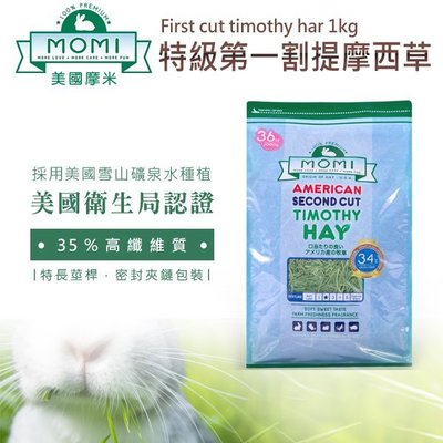 訂購@ ☆ 美國摩米 MOMI 特級一割提摩西牧草1kg 35%高纖維質 一番割 (13920012